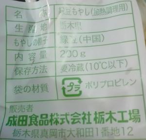 ライフ 緑豆もやし 23円(税込)