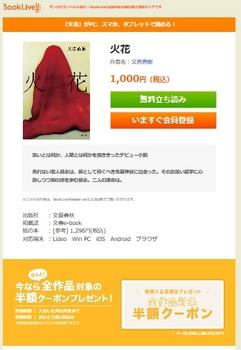 booklive-hibana.jpg