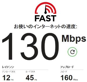 docomo-hikari-5ghz-speed.jpg