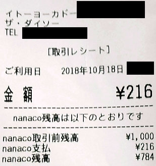 ito-yokado-happyday-daiso.jpg