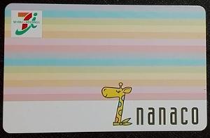 nanaco(ナナコ)カード