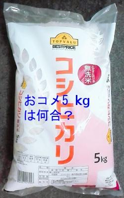 okome-5kg.jpg