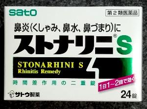 サトウ製薬の「ストナリニS」