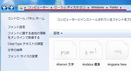 Windows7 フォントファイル格納場所